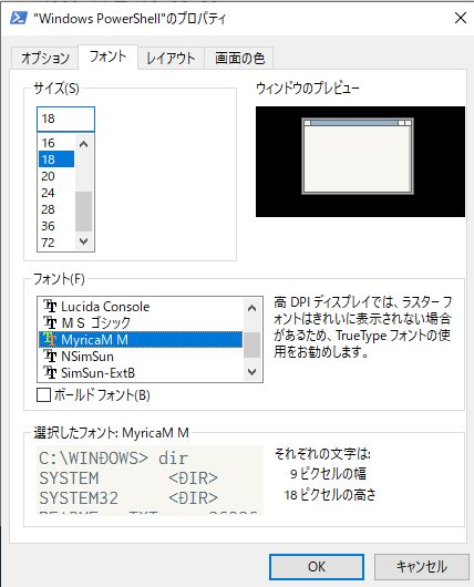 Windows PowerShellにMyricaMを反映