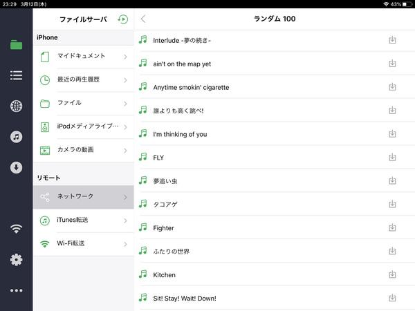 Oplayer HD liteアプリの音楽ファイル選択画面