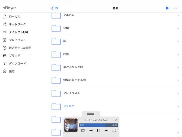 nPlayer Liteアプリのファイル選択画面